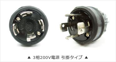 3相200Vの電源